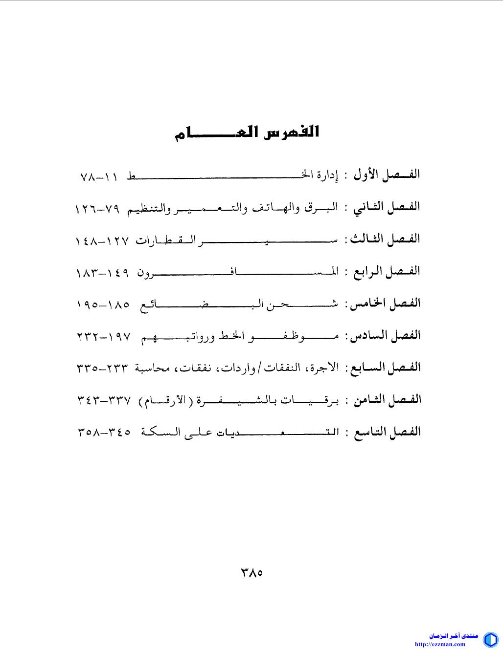 الوثائق الهاشمية أوراق الحسين الخط