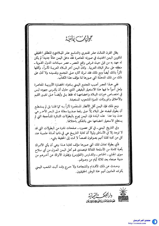 حوليات يمانية -1224هـ 1316هـ- اليمن