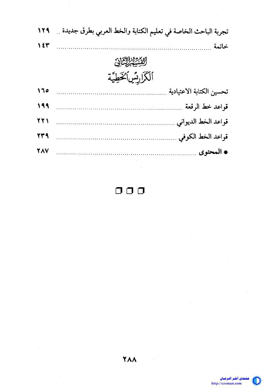 تعليم الخط العربي والكتابة تاريخا