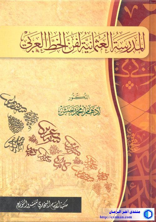 المدرسة العثمانية الخط العربي