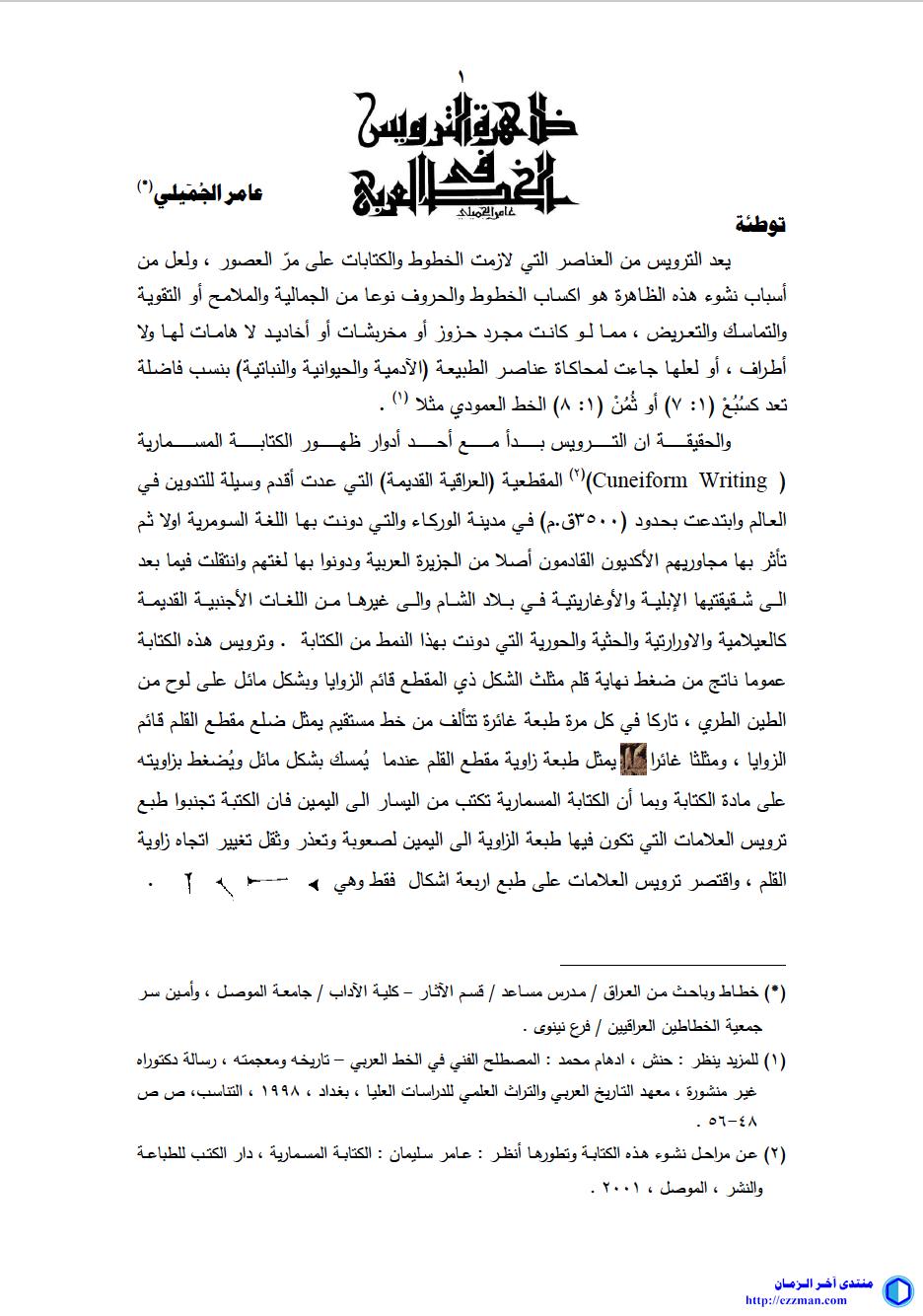 ظاهرة الترويس الخط العربي