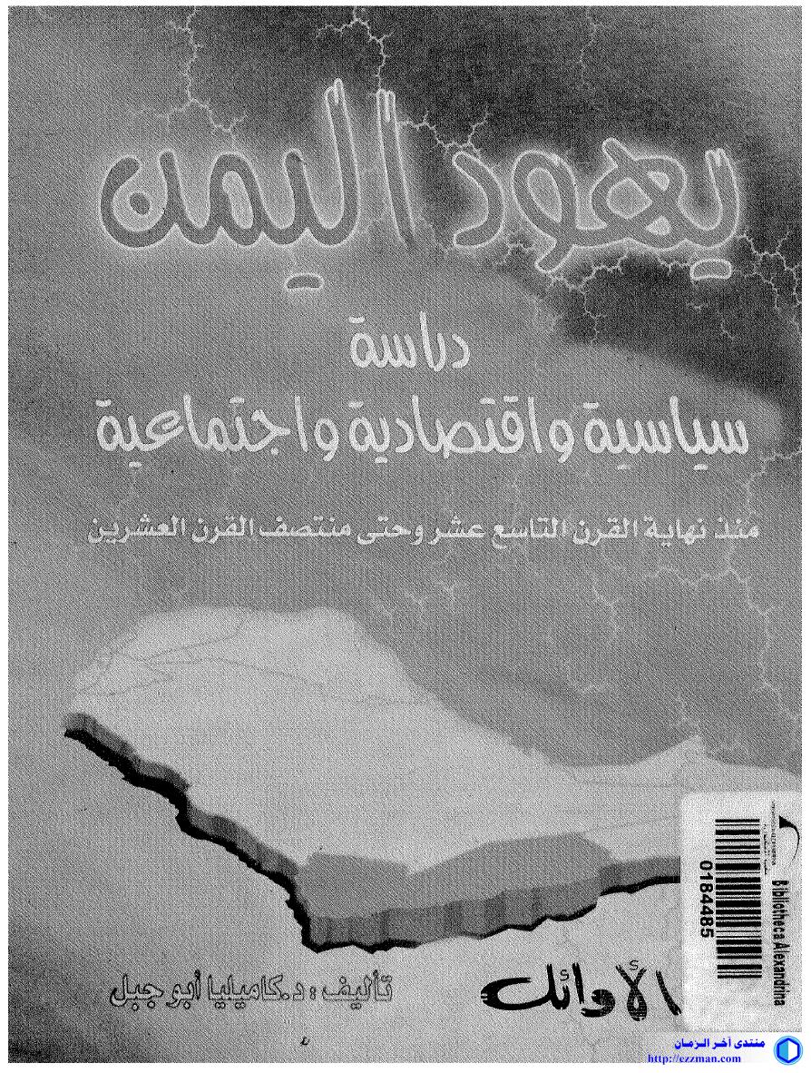 يهود اليمن دراسة سياسية واقتصادية