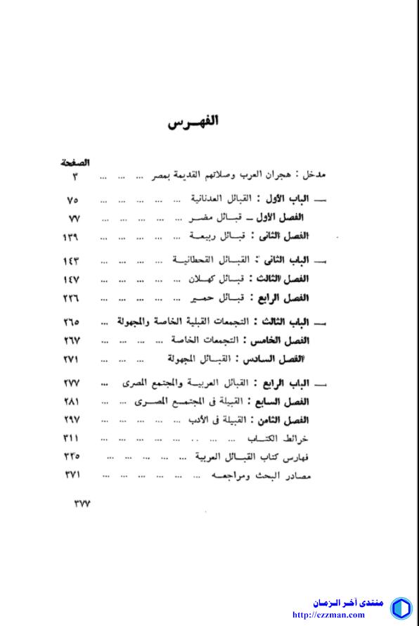 القبائل العربية القرون الثلاثة الأولى