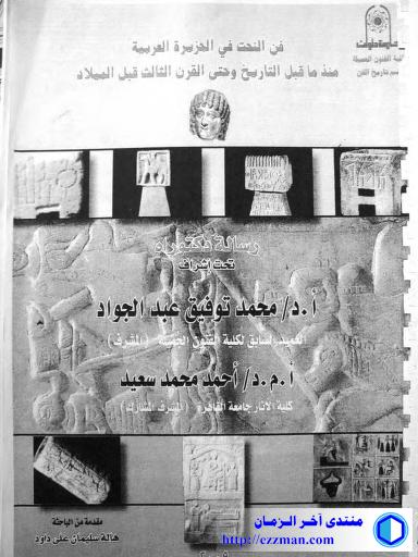 النحت الجزيرة العربية التاريخ وحتى