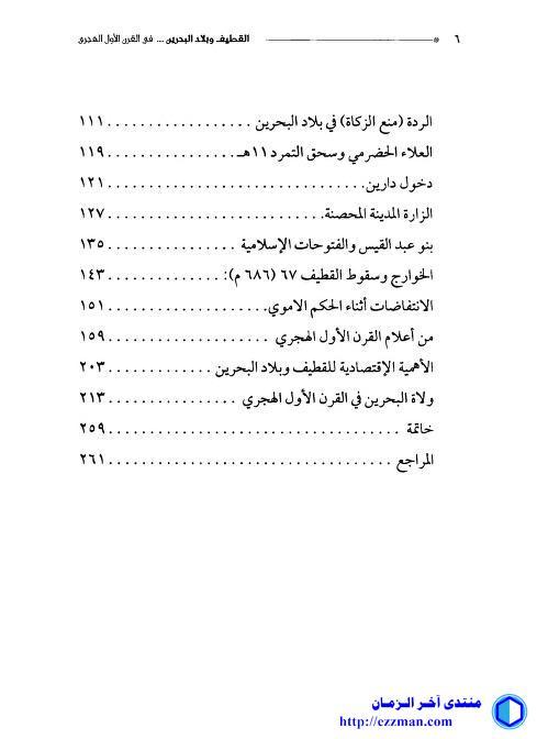القطيف وبلاد البحرين القرن الهجري
