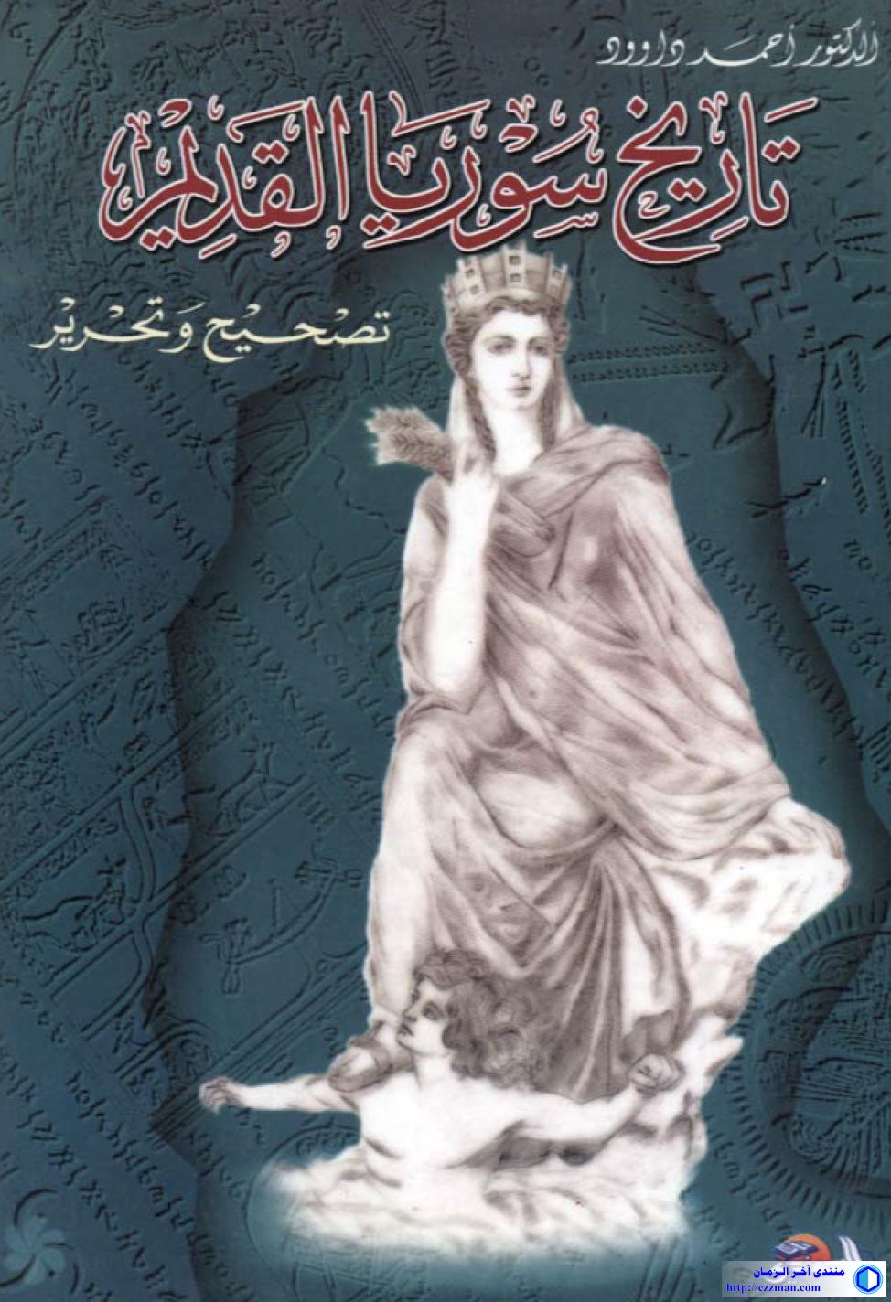 تاريخ سوريا القديم تصحيح وتحرير