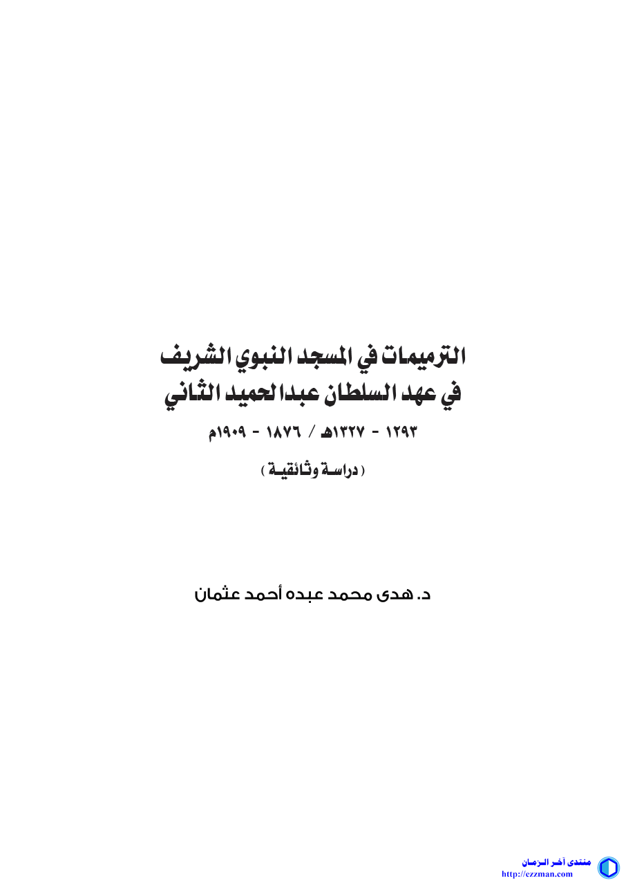 الترميمات المسجد النبوي الشريف