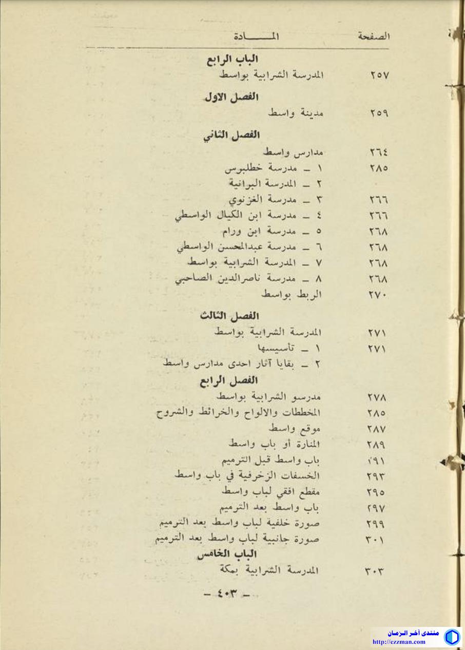 المدارس الشرابية ببغداد وواسط ومكة