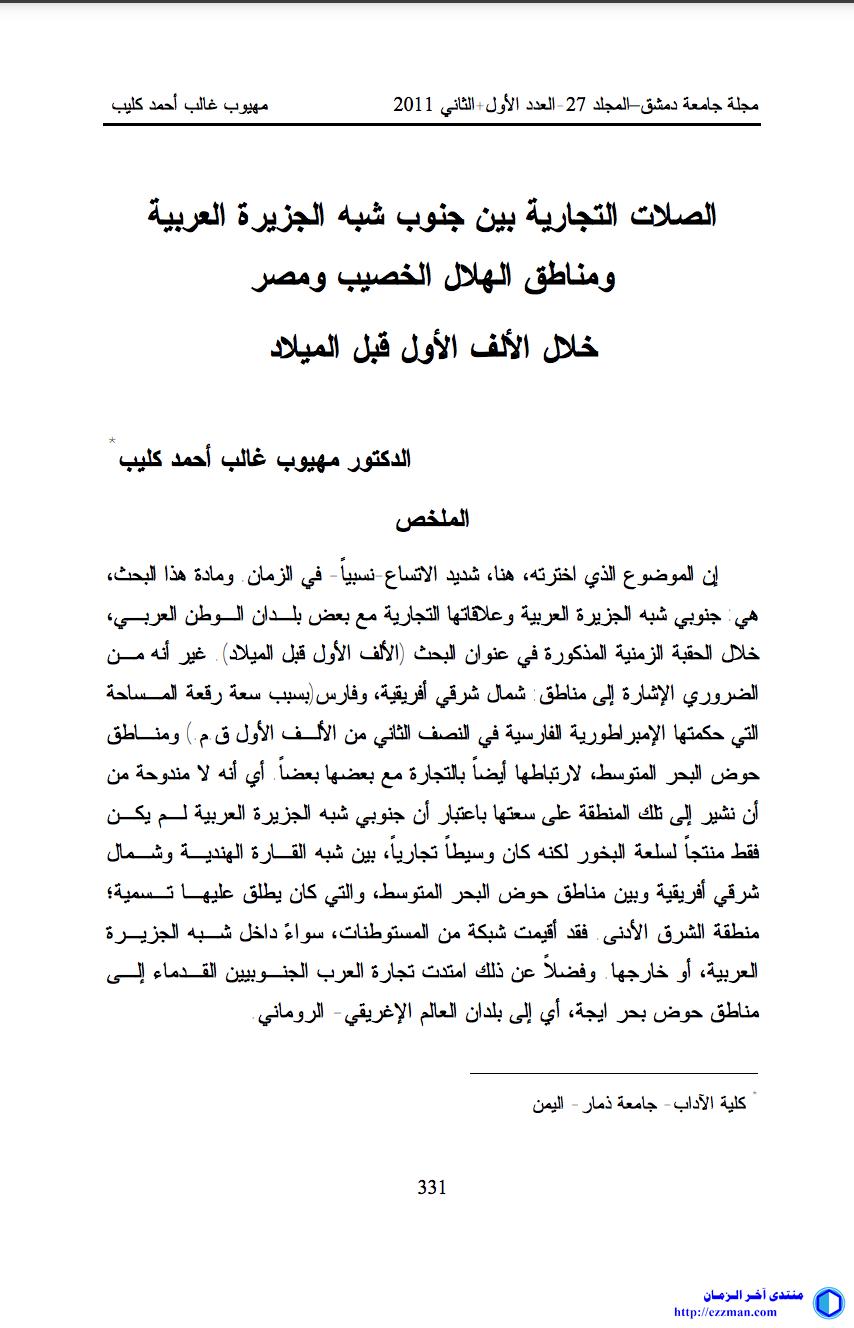 الصلات التجارية جنوب الجزيرة العربية