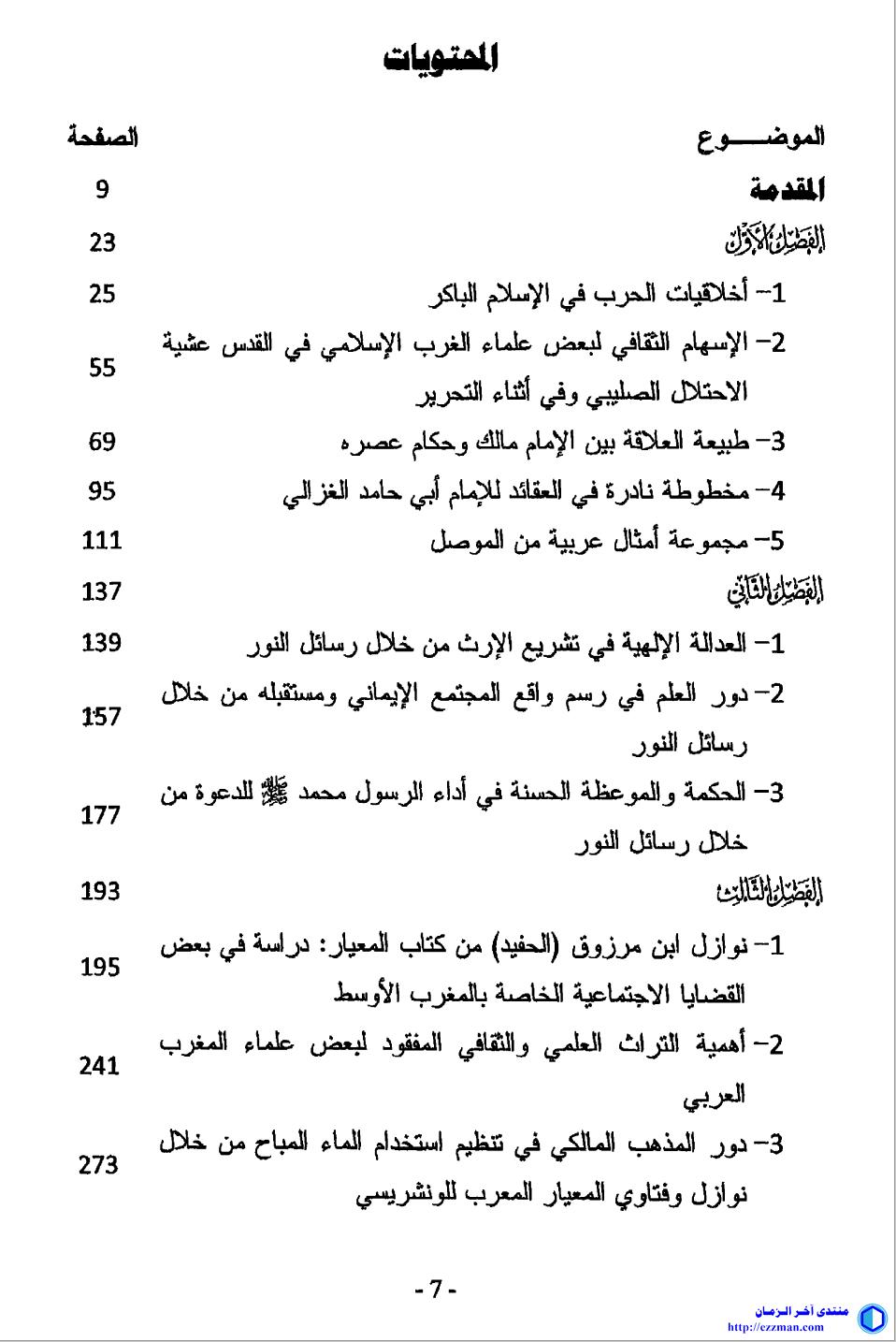 الإسهام الحضاري لعلماء المسلمين التاريخ