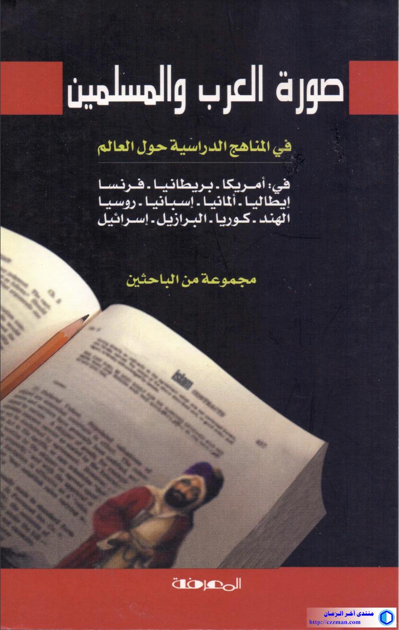 صورة العرب والمسلمين المناهج الدراسية