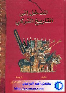 كتاب:المدخل التاريخ التركي