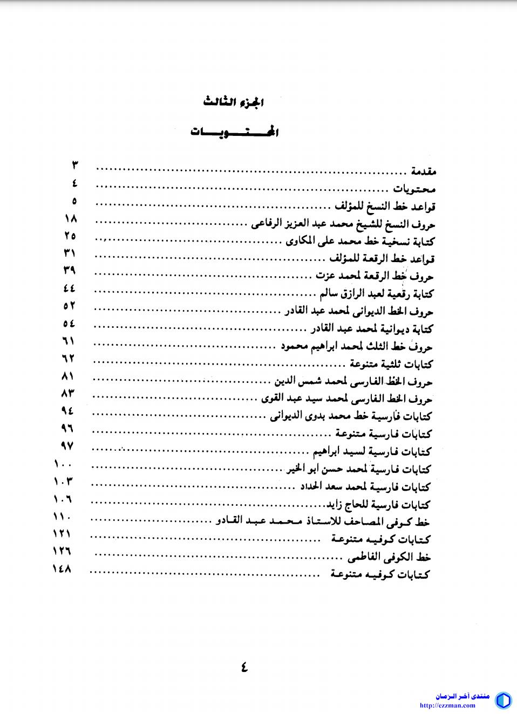 تعلم الخط العربي [ثلاثة أجزاء]