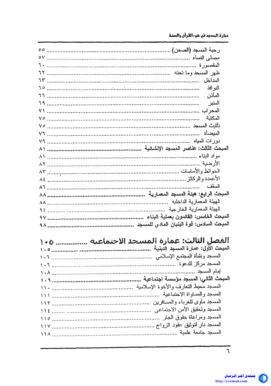 عمارة المسجد القرآن والسنة