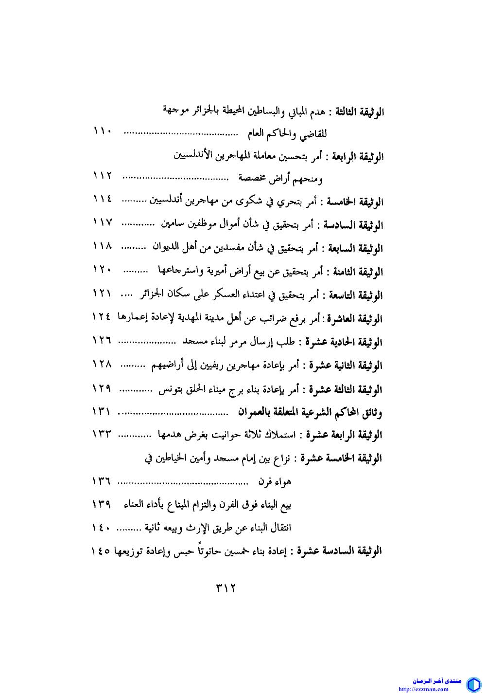 العمران الإسلامي خلال الأرشيف العثماني