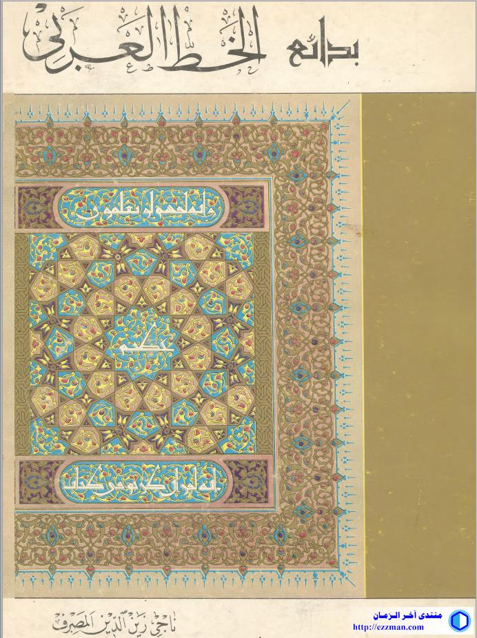 بدائع الخط العربي