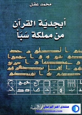 أبجدية القرآن مملكة