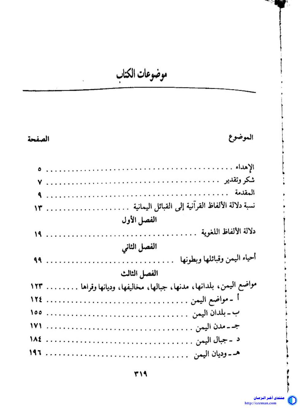 دلالة الألفاظ اليمانية المعجمات العربية