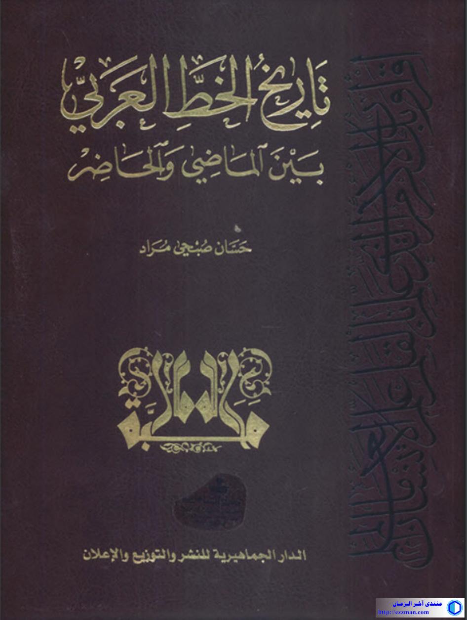 تاريخ الخط العربي الماضي والحاضر
