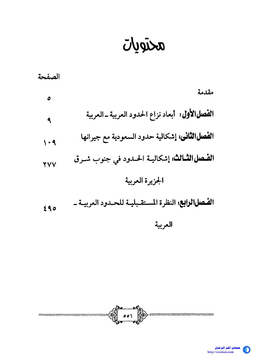 الحدود العربية العربية الجزيرة العربية