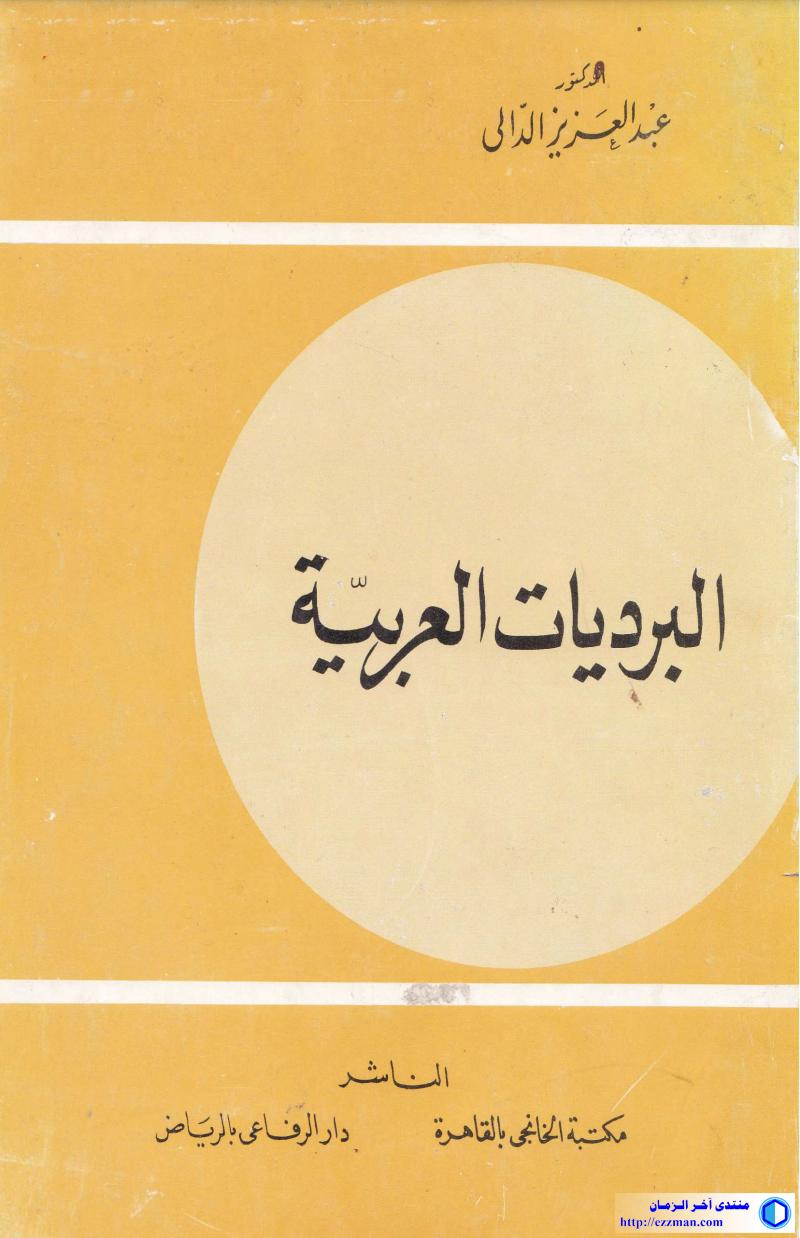 البرديات العربية