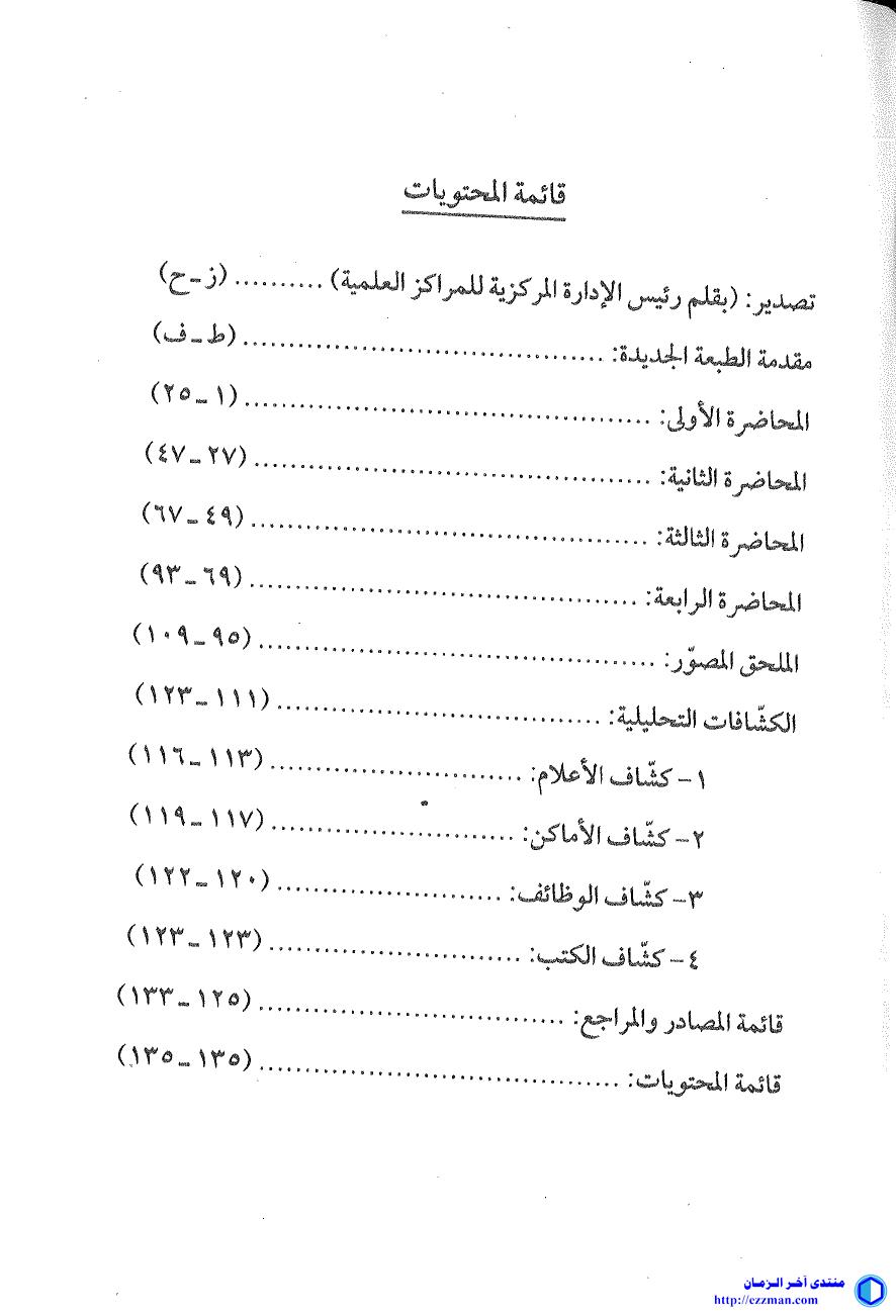 محاضرات أوراق البردي العربية