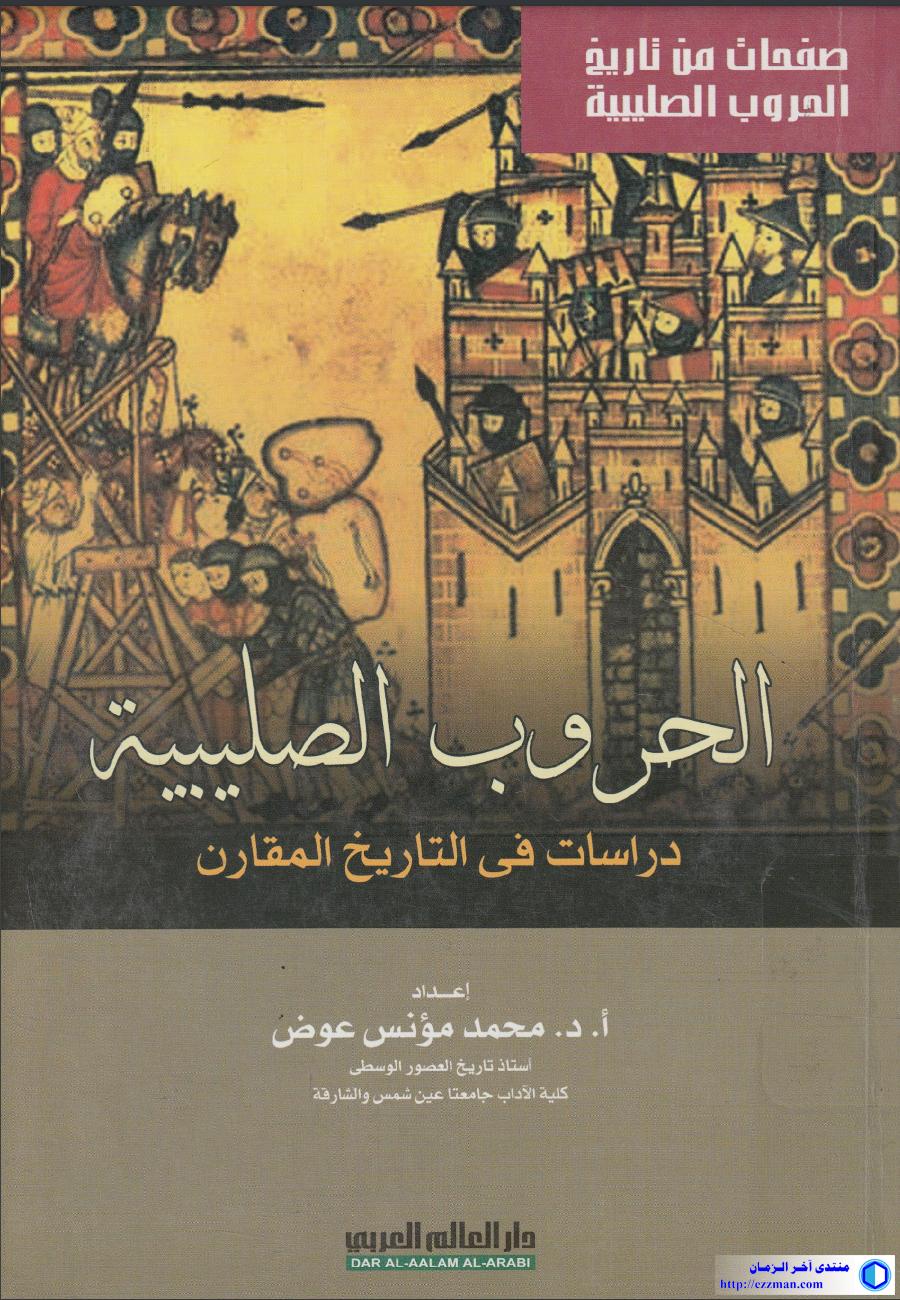 الحروب الصليبية دراسات التاريخ المقارن