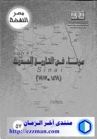 تاريخ سيناء الحديث (1869 1917)