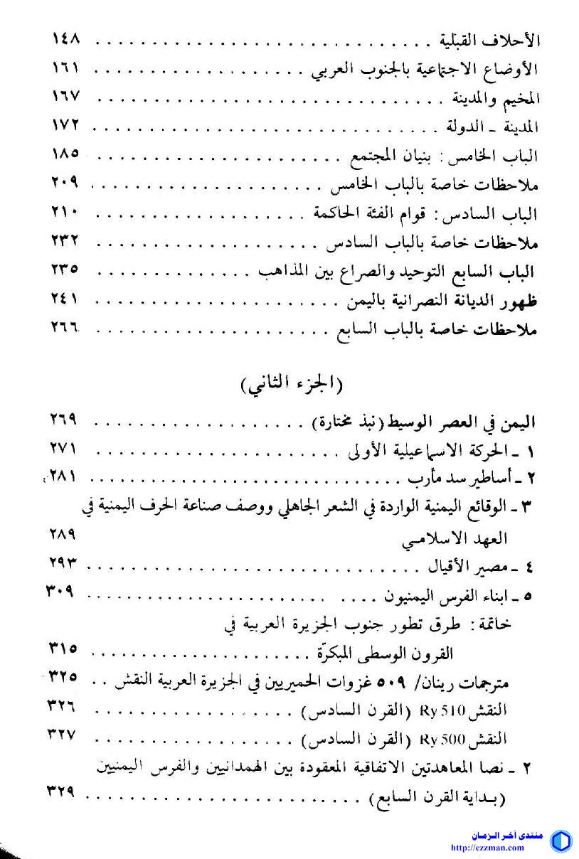 اليمن الإسلام والقرون الأولى للهجرة