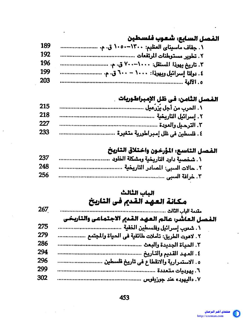 أسفار العهد القديم التاريخ اختلاق
