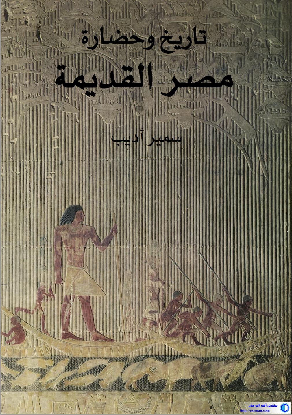 تاريخ وحضارة القديمة