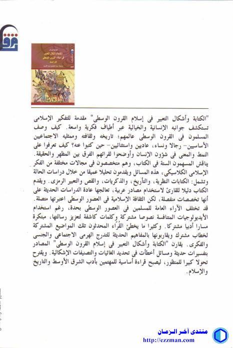 الكتابة وأشكال التعبير اسلام القرون