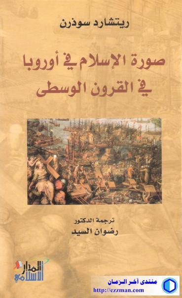 صورة الإسلام أوروبا القرون الوسطى