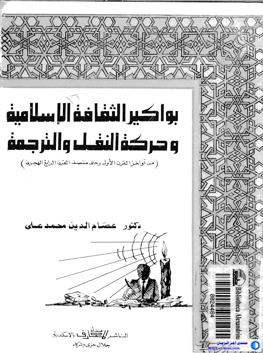 بواكير الثقافة الإسلامية وحركة النقل