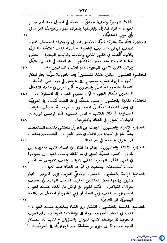 الفلك تاريخه العرب القرون الوسطى