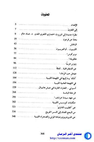 بحثا فرعون العربي دراسات أخرى