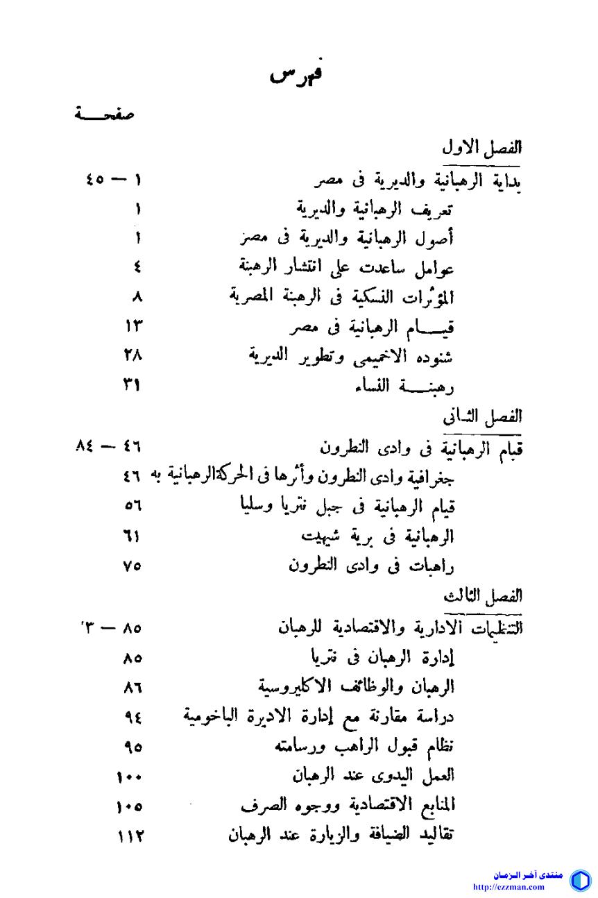 دراسات تاريخ الرهبانية والديرية المصرية