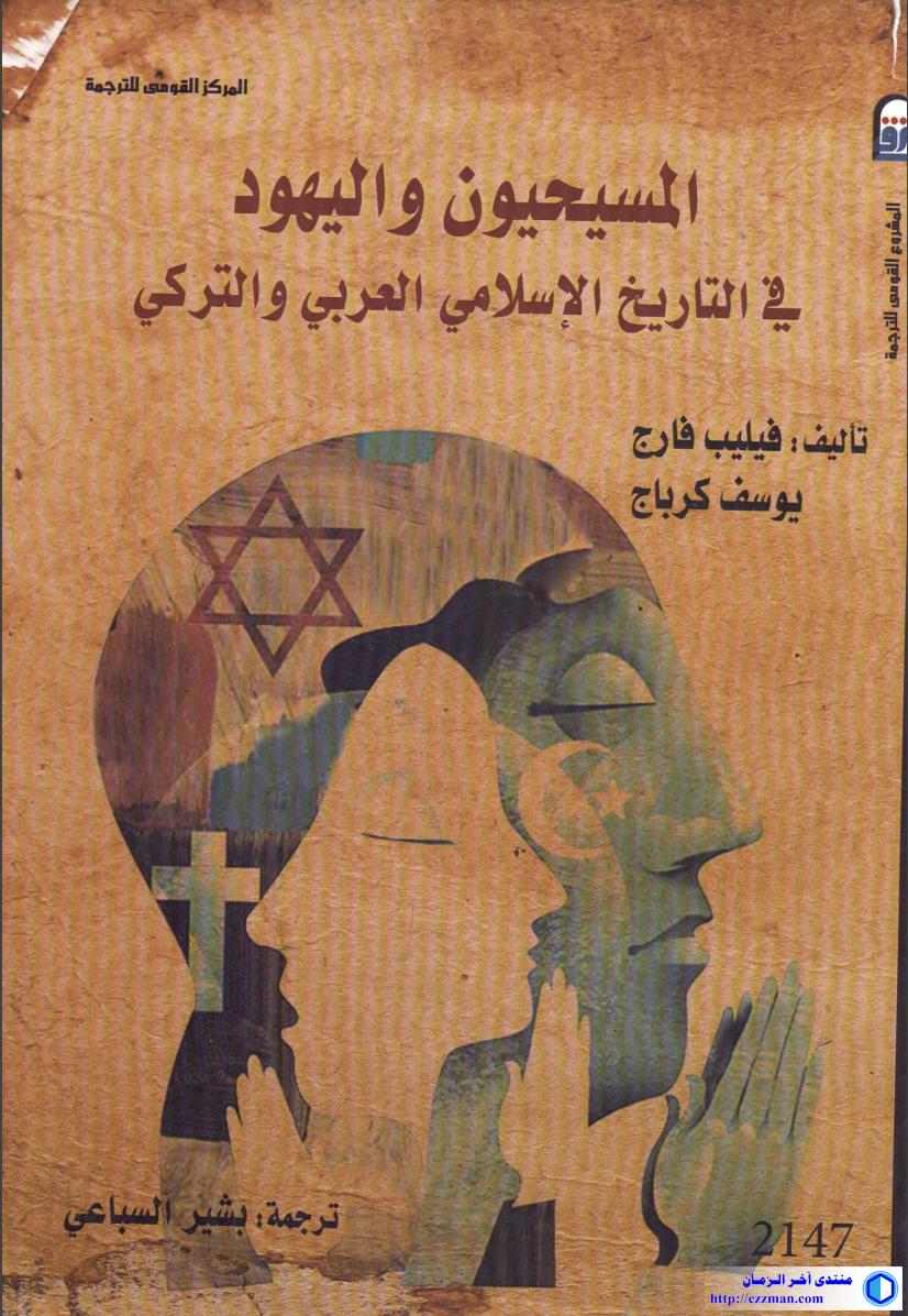 المسيحيون واليهود التاريخ الإسلامي العربي