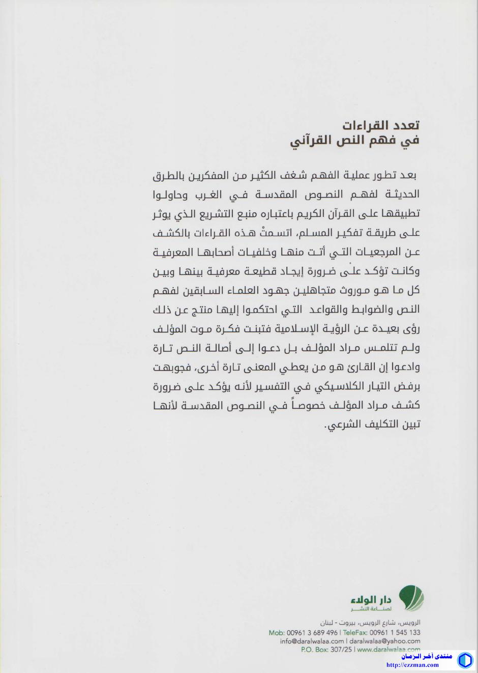 تعدد القراءات النص القرآني دراسة