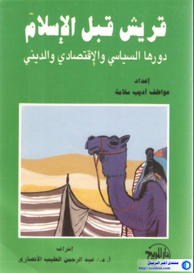 قريش الإسلام دورها السياسي والاقتصادي