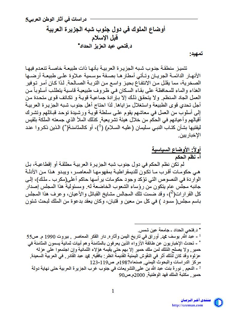 أوضاع الملوك جنوب الجزيرة العربية