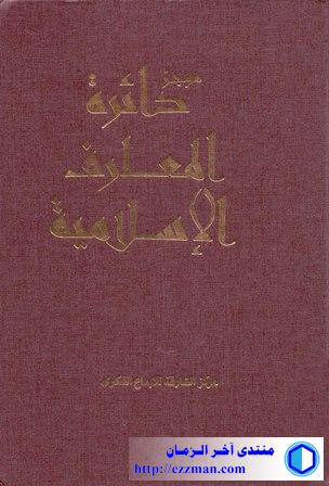 موجز دائرة المعارف الإسلامية