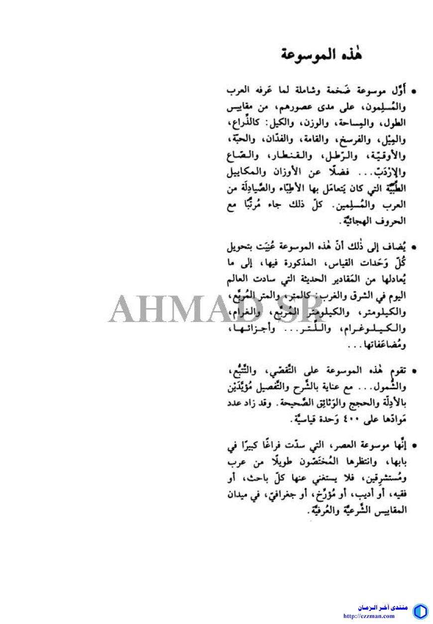 موسوعة وحدات القياس الإسلامية والعربية