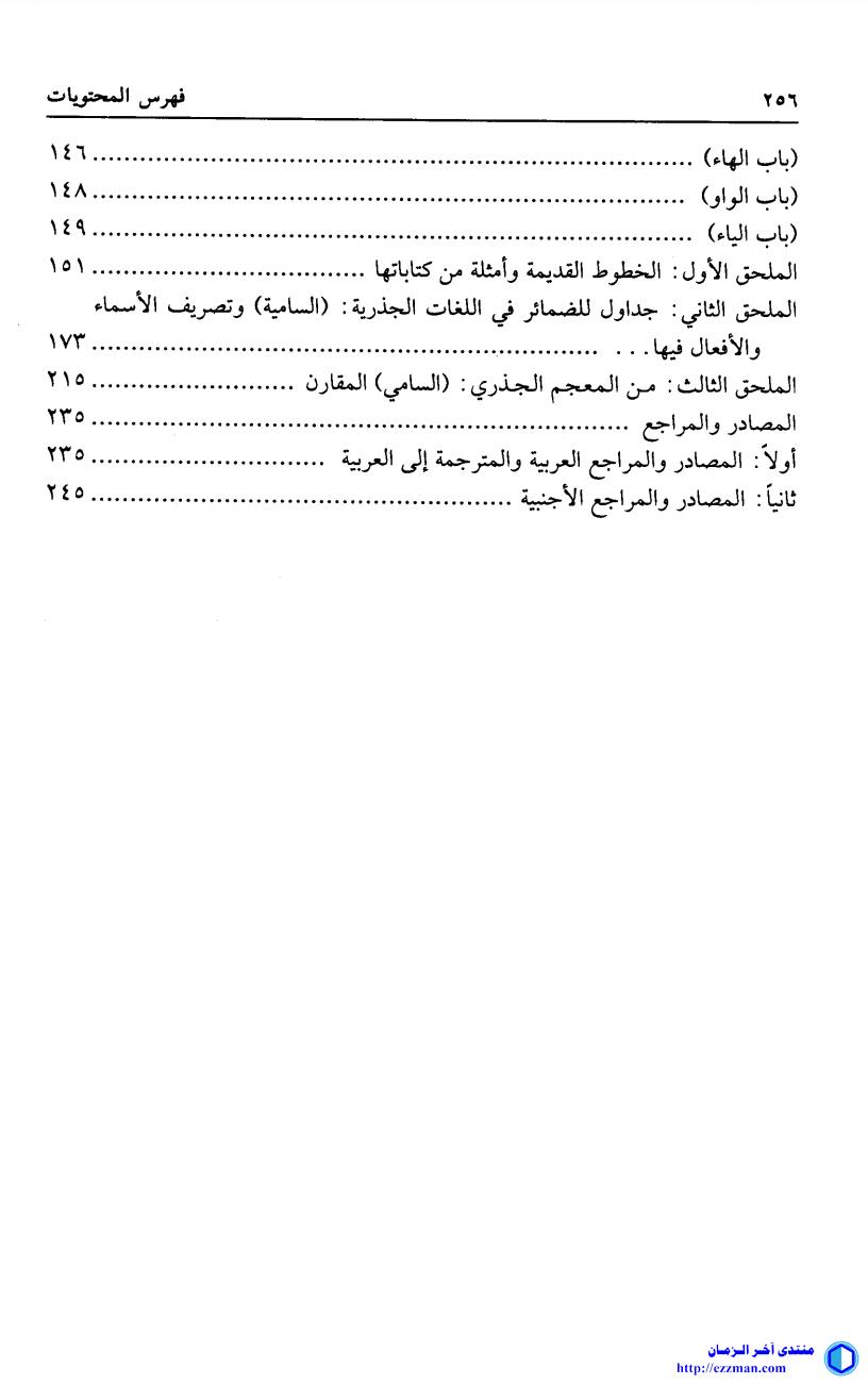 المعجم المفصل مصطلحات اللغة المقارن