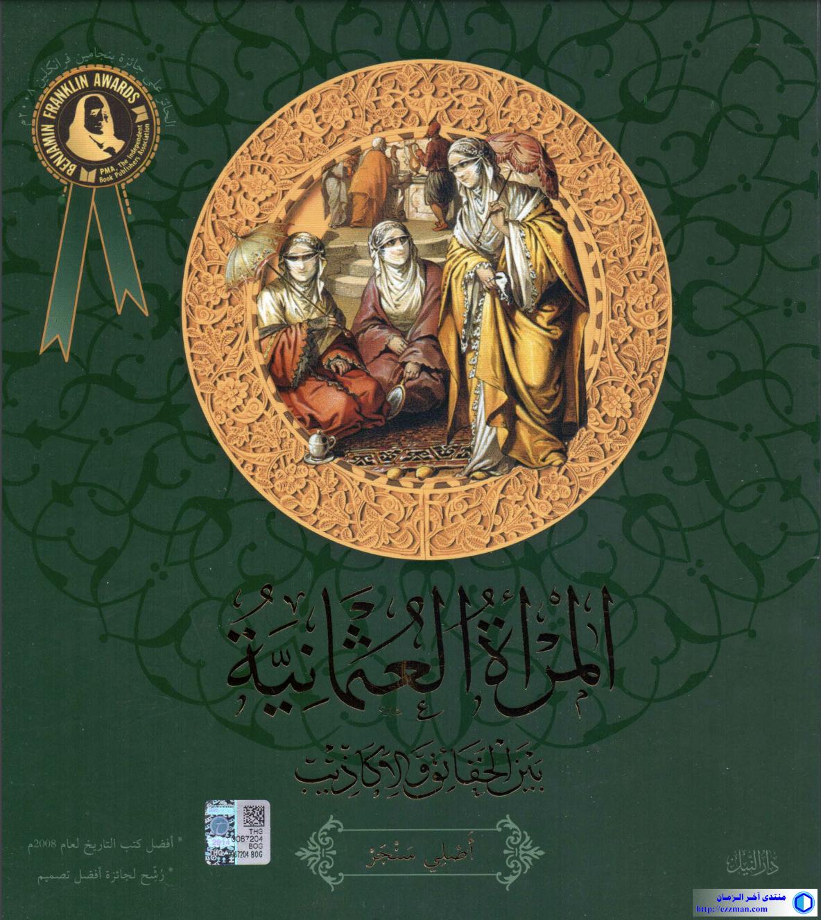 المرأة العثمانية الحقائق والأكاذيب