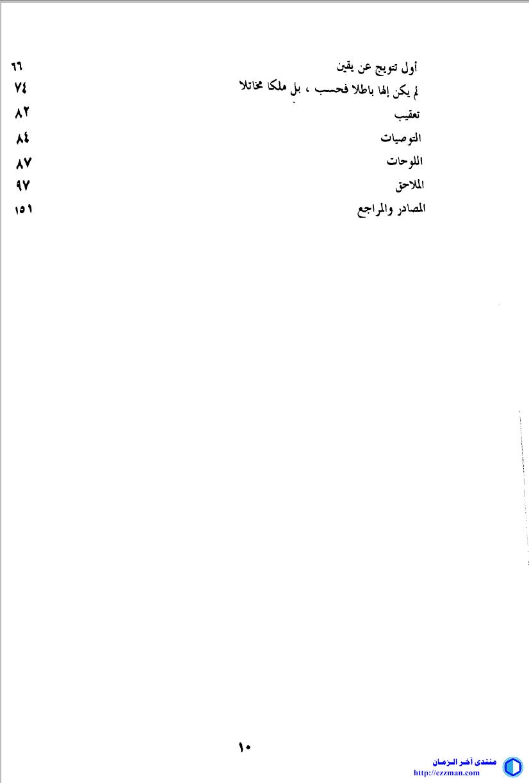 قراءات رشيد