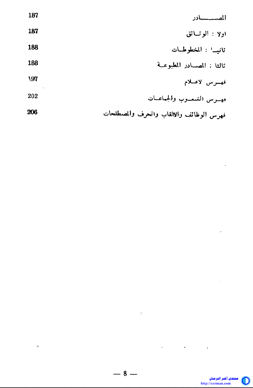 المغاربة العصر العثماني 1517 1798