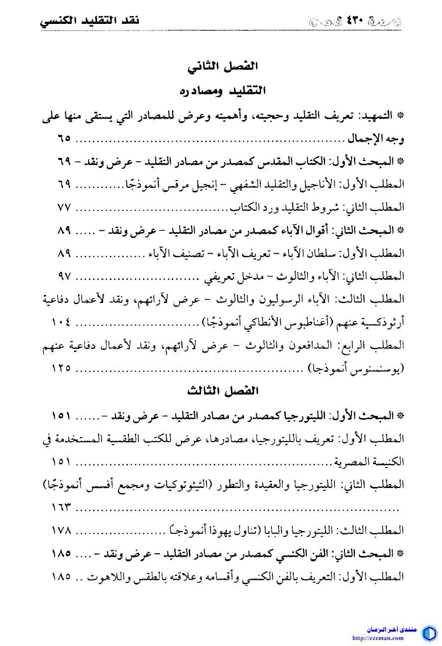 التقليد الكنسي (الكنيسة المصرية أنموذجاً)