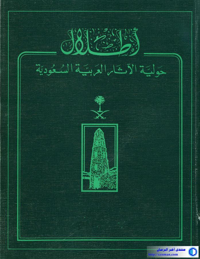 حولية: الآثار العربية السعودية أطلال