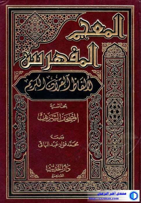 المعجم المفهرس لألفاظ القرآن